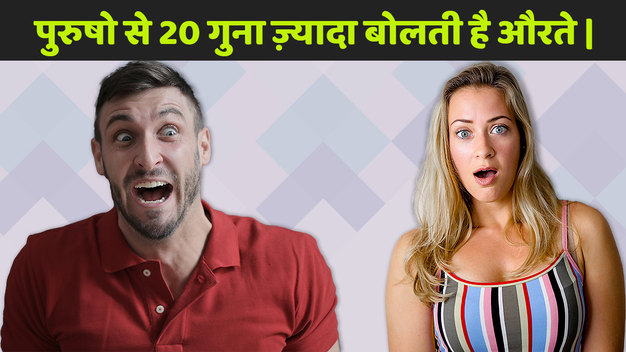 30 Amazing Facts in Hindi