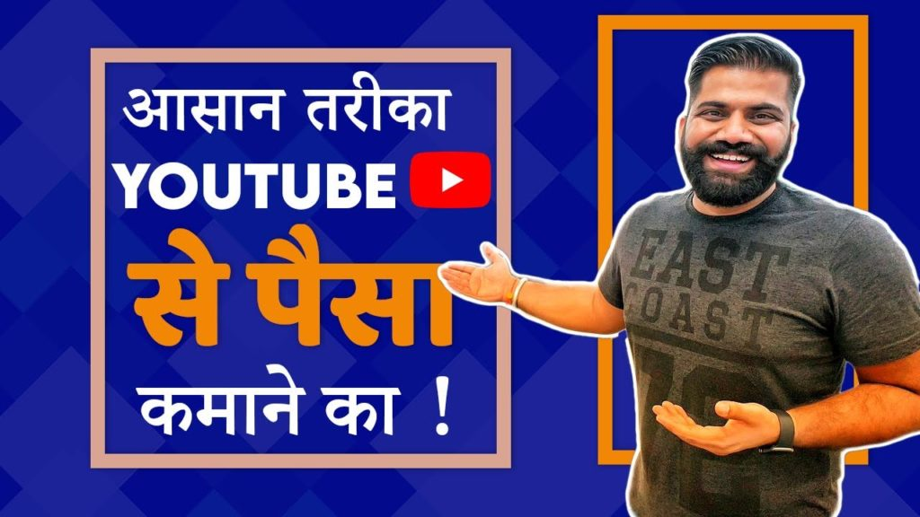 How to Make Money ONLINE - YouTube se Paise kaise kamaye