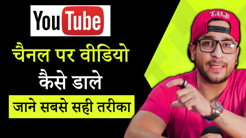how to earn from YouTube  - Video kaise UPLOAD kare YouTube par