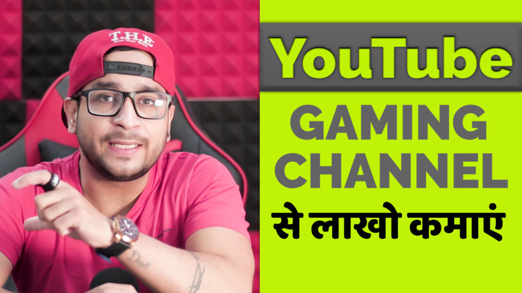 Youtube Gaming Channel Start करके भी आप YouTube se PAISE Kamane ka Tarika