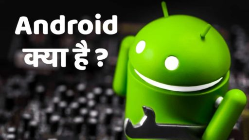 What-in-Android-in-Hindi-Android-kya-hai
