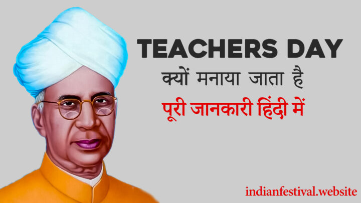 Teachers day kyu banaya jata hai