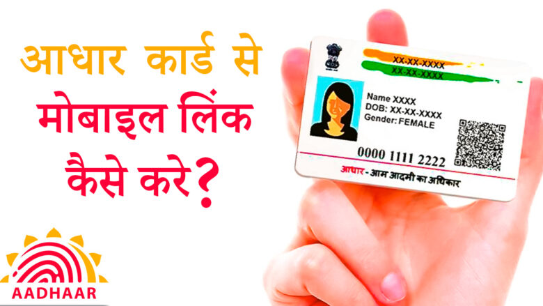 mobile se aadhar card link karne ka tarika | how to link aadhar with mobile